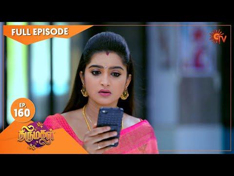 Thirumagal - Ep 160 | 05 May 2021 | Sun TV Serial | Tamil Serial