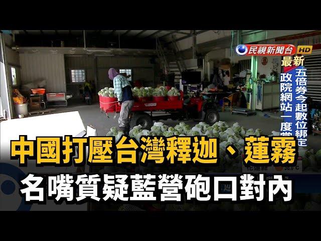 中國打壓台灣水果 名嘴質疑藍營砲口對內-民視台語新聞