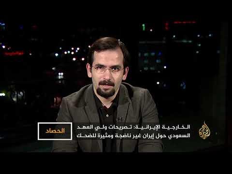 الحصاد- السعودية وإيران.. التصعيد إلى أين؟  - نشر قبل 2 ساعة