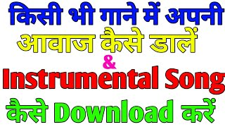 How To Download Only Music Of Song // How To Download Background Music