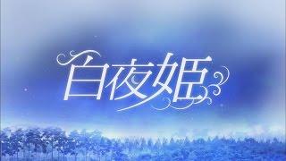 白夜姫 第5話