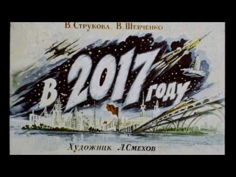 A year 1960 filmstrip (Soviet comics) about future (year 2017)