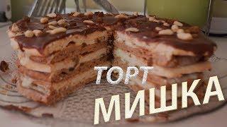 Торт мишка (весь рецепт за 2 минуты)