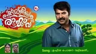 Download Hindi Video Songs - UPPINUPONA VAZHIYETH | UTOPIAYILE RAJAVU | Malayalam Film Song | Vaikom Vijayalakshmi, Jassie Gift