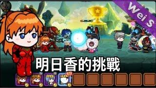 【Wei S】LINE Rangers 明日香的挑戰:競技場篇 Asuka's Challenge: Arena