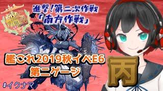 【Vtuber】艦これ2019秋イベE6丙第2ゲージ!最終決戦! 【清露イクナ】