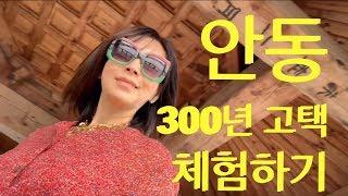 #안동여행 브이로그 : 300년된 고택체험 , 주변 명…