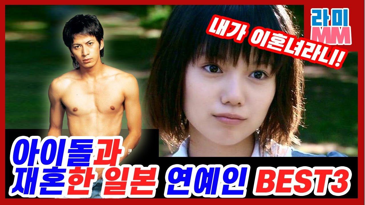 아이돌과 재혼에 성공한 일본 연예인 BEST 3 (미야자키 아오이, 오카다 준이치, 모리타 고, 다카하시 아이, 미야자와 리에, V6, 아베 코우지)