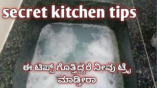 ಎಲ್ಲ ಗೃಹಿಣಿಯರಿಗೆ ಉಪಯೋಗವಾಗುವ ಸೀಕ್ರೆಟ್ ಟಿಪ್ಸ್/amazing kitchen cleaning tips