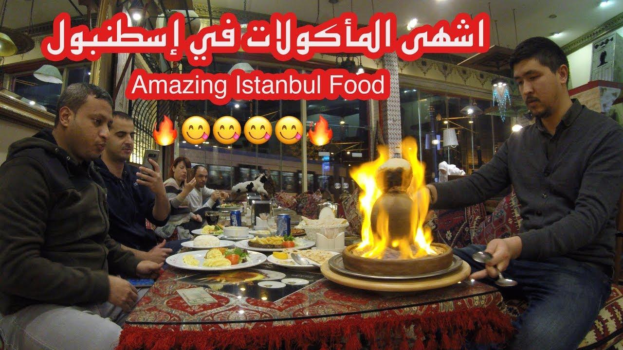 اروع المأكولات والمطاعم في اسطنبول (الجوعان لايدخل) | Amazing Istanbul Food
