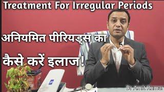 Treatment For Irregular Periods | अनियमित पीरियड्स का  कैसे करें इलाज !