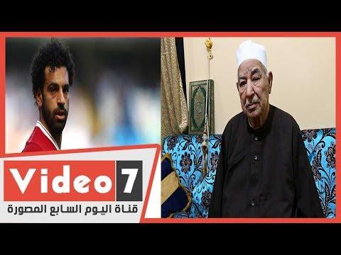 الشيح الطبلاوى : بحب محمد صلاح وأتمنى يلعب فى الزمالك  - 12:00-2020 / 1 / 17