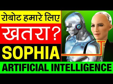 ROBOT हमारे लिए खतरा ❓ Artificial Intelligence | Sophia Story in Hindi | Elon Musk Statement