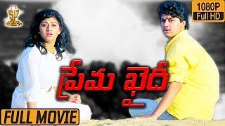 Cover images Prema Khaidi  Telugu Movie Full HD    Harish Kumar    Malashri    Suresh Productions