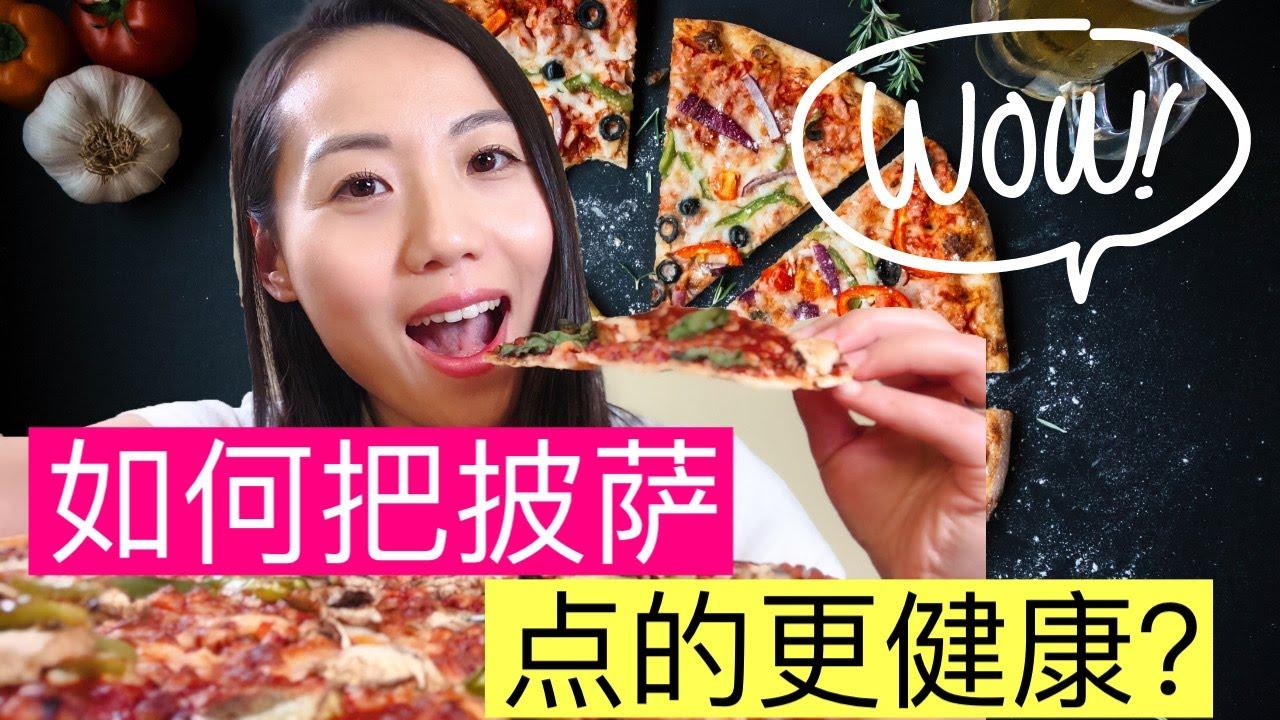 【营养师聊如何把外卖披萨吃的更健康】高热量食物?披萨不健康?吃了会长胖吗?减肥减脂怎么吃外卖匹萨?披萨的雷区千万别踩!How to order healthy pizza?