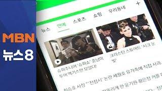 [뉴스8단신] 스마트폰으로 뉴스 검색…신문 이용빈도 &…
