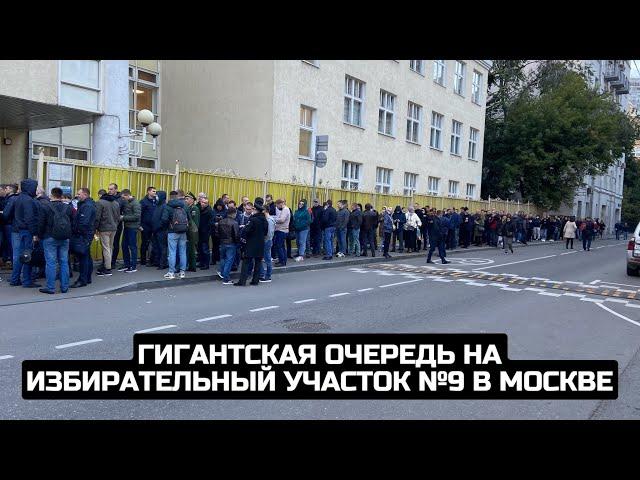 Гигантская очередь на избирательный участок №9 в Москве / LIVE 17.09.21