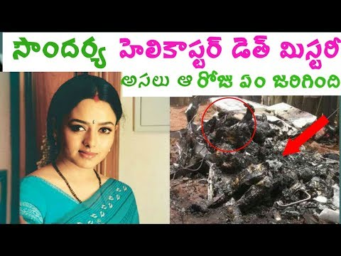 Actress Soundarya Death Mystery In Telugu || Helicopter Crash ||