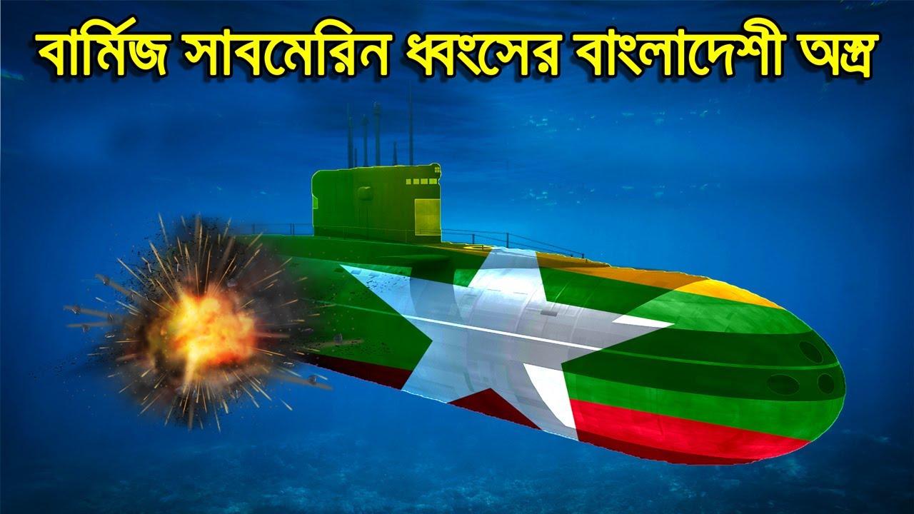 মিয়ানমারের সাবমেরিন ধ্বংস করার বাংলাদেশী অস্ত্র | Myanmar's Submarine Easy Target For BD Navy