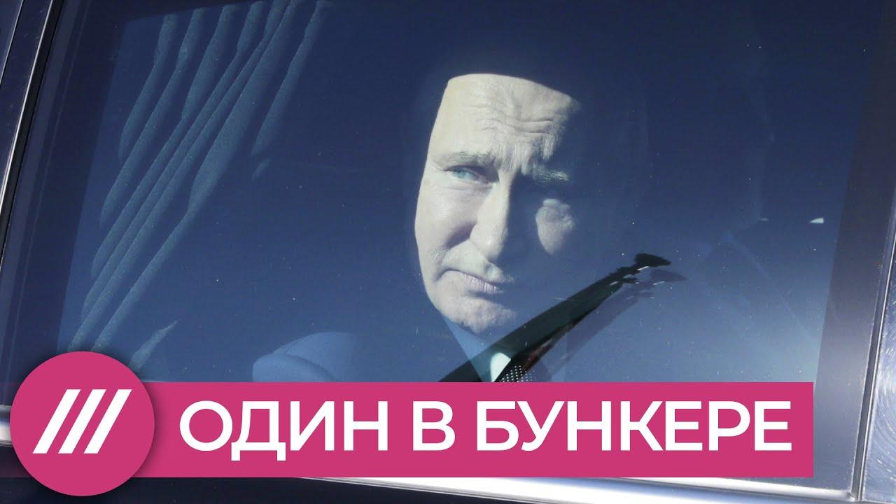 Путин в домике. Как президент спрятался от России, пустив эпидемию на самотек // Нюансы с Таратутой