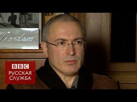 Михаил Ходорковский: Путин считает меня угрозой