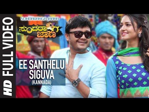 Ee Santhelu Siguva Full Video Song || Sundaranga Jaana || Ganesh, Shanvi Srivastava || Kannada Songs