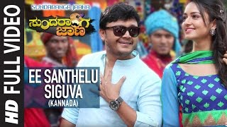 Download Hindi Video Songs - Ee Santhelu Siguva Full Video Song || Sundaranga Jaana || Ganesh, Shanvi Srivastava || Kannada Songs