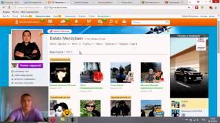 Заработок в Одноклассниках без вложений