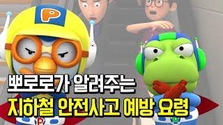 뽀로로와 크롱이 알려주는 지하철 안전사고 예방 요령!