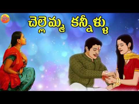 Chellemma Kannillu | Sister Sentiment Songs Telugu | Telugu Folk Songs | Janapada Geethalu Telugu