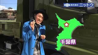ニットクコマーシャル 千葉②編