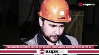 Ролик о компании «ВАРК»
