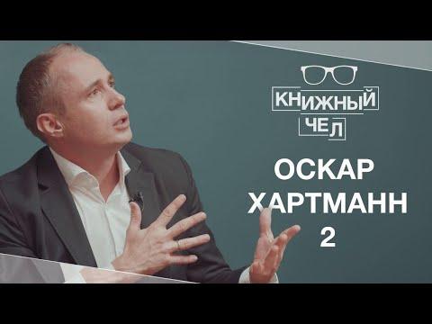 Оскар Хартманн 2: новая книга, рациональность, болезнь и жизненные цели. Книжный чел #39