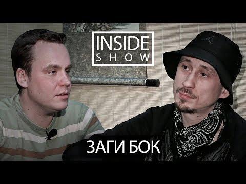 INSIDE SHOW - Заги Бок (ЖВ,Good Hash prod) - О Versus, Гуфе и андере