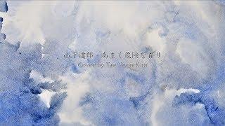안녕하세요~! 이번 곡은 「山下達郎(야마시타 타츠로)」의 「あまく危険な香り」라는 곡입니다 :) 우리 말로 하면 '달콤하고 위험한 향기' 라고...