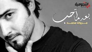 مروان محمد - بعد ما آحب ( حصريا ) | 2020 Marwan Mohammed - Baad Ma Aheb