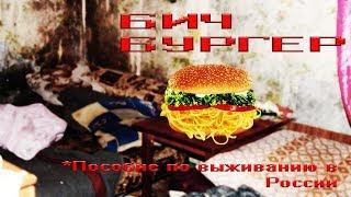 Рецепт божественного бургера. БИЧБУРГЕР - Кухарня
