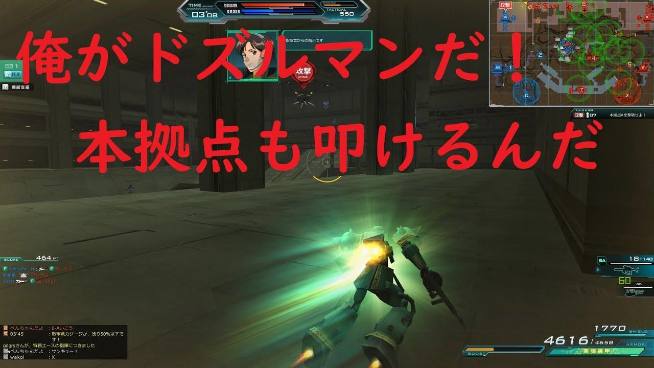 〔実況〕ガンオン「ドズルって・・・」