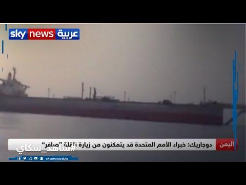 تحذيرات دولية من حدوث كارثة بيئية وشيكة بسبب ناقلة النفط صافر  - نشر قبل 3 ساعة