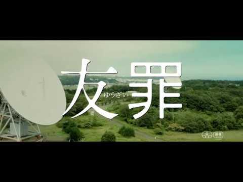 生田斗真 友罪 CM スチル画像。CM動画を再生できます。