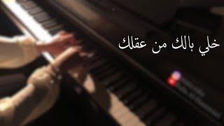 عزف بيانو - خلي بالك من عقلك - عمر خيرت