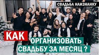 Как организовать свадьбу за месяц. Организация свадьбы в Харькове. Флоринка Florinka