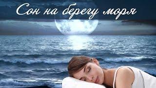 видео Сон о отдыхе на море