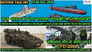Indian Defence News:Tejas beat Jaguar,Indian Army FICV project clear,Russia offer SSN tech at $200m