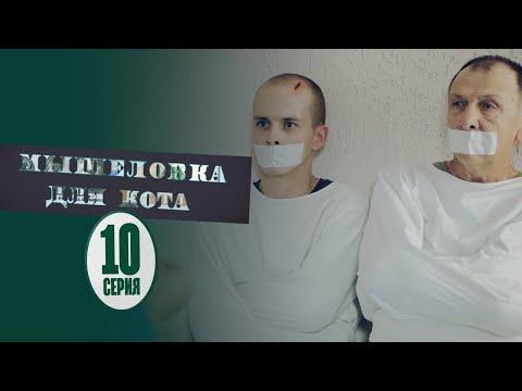 Мышеловка для кота - 10 серия | Лучшие Сериалы 2020 - Ruslar.Biz