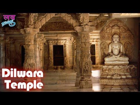 देलवाड़ा जैन मंदिर - इंडिया का नम्बर वन जैन मंदिर   Dilwara Jain Temple Mount Abu