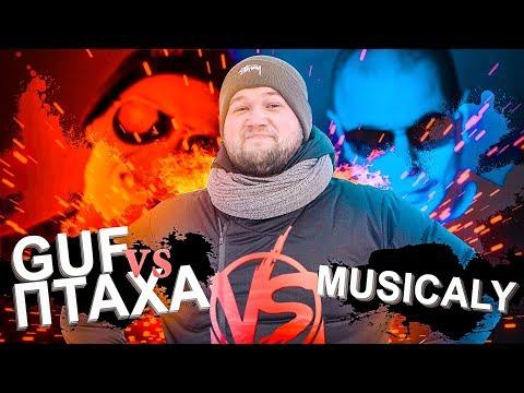 Про VERSUS Guf vs Птаха и немного о MUSICALLY