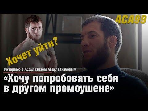Абдулазиз Абдулвахабов. Гамзатханов не сделал вес, но бой состоится / ACA 99