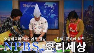 [npbs tv 경찰방송] NPBS 요리세상 - 오늘의…
