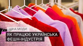 Ціна моди: як працює українська фешн-індустрія?
